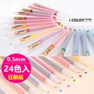 韓版 水性筆 原子筆 文具 筆 彩色筆 辦公用品 彩繪 0.5mm 24入【RS625】