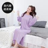 漂亮小媽咪 韓系莫代爾洋裝 【D7116】 純色 寬鬆 顯瘦 超柔 開叉 長裙 長洋裝 孕婦裝 睡裙 睡衣