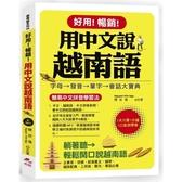 好用!暢銷!用中文說越南語 簡易中文注音學習法 (附中文.越南語朗讀MP3)