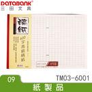 8K600字稿紙-本裝/50張 (TM0...