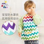 寶寶吃飯圍兜嬰幼兒口水圍嘴防水食飯兜兒童小孩反穿罩衣長袖 水晶鞋坊