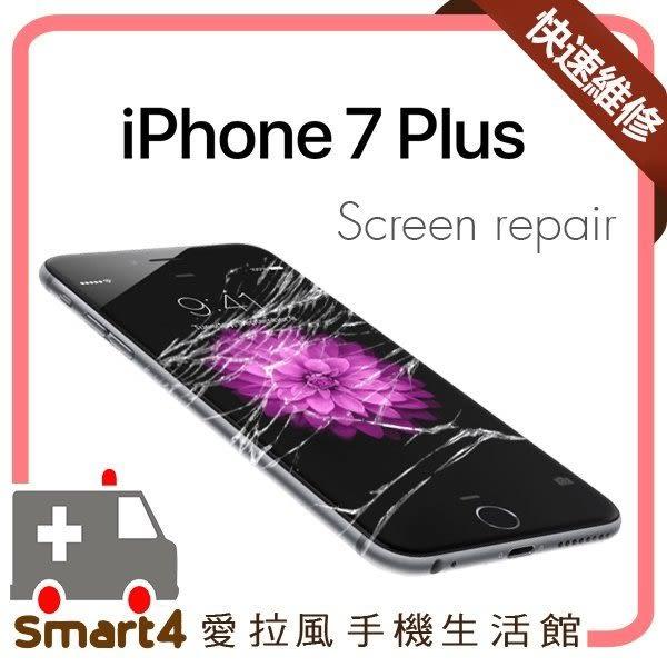 【愛拉風】PTT 推薦 台中蘋果手機快速維修 可刷卡分期 iPhone7 plus 螢幕玻璃破裂 更換螢幕玻璃