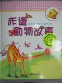 【書寶二手書T1/兒童文學_ZAJ】床邊動物故事_宋在燦