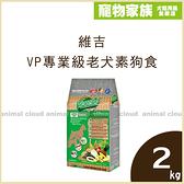 寵物家族-維吉VP專業級老犬素狗食2kg