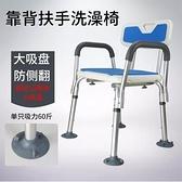 老人洗澡椅 老人洗澡椅子防滑浴室椅孕婦浴缸凳浴室凳洗腳方凳淋浴殘疾人
