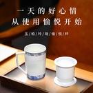 玉柏景德鎮白瓷茶杯情侶款茶水分離杯陶瓷家用帶蓋大水杯辦公室杯子青花玲瓏杯愉悅男款450ml