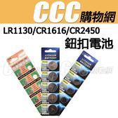 獨立包裝 水銀鈕扣電池 CR-2450 CR2450 CR1616 AG10 LR1130