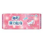 蘇菲彈力貼身-一般型日用(潔翼)衛生棉23cm X18片X4包【愛買】