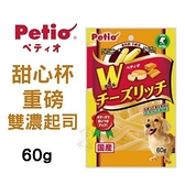 『寵喵樂旗艦店』日本PETIO 甜心杯重磅雙濃起司 60g/包 好吃零食、獎勵用