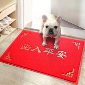 門口地墊進門蹭腳墊家用出入平安塑料地毯防水防滑墊歡迎光臨門墊