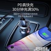 車載充電器快充PD20w汽車充usb點煙器轉換插頭適用蘋果12手機 極簡雜貨