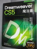 【書寶二手書T5/網路_QJQ】Dreamweaver CS5魔法書_施威銘研究室_附光碟