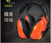 代爾塔耳罩 專業隔音耳罩 防噪音睡覺降噪音睡眠用工廠學習射擊用十月週年慶購598享85折