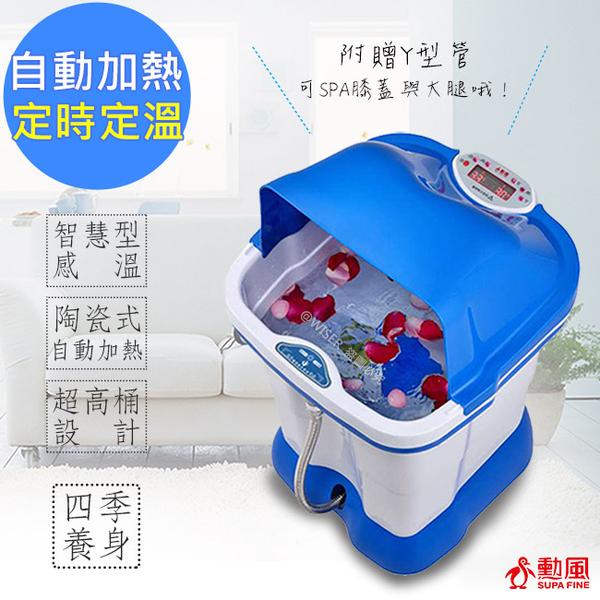勳風尊榮級超高桶加熱式SPA泡腳機(HF-3759紅寶HF-3769藍鑽)送竹薑絨(泡腳專用包)一入
