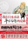 (二手書)我在日本尋訪《平家物語》的足跡