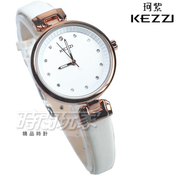 KEZZI珂紫 亮鑽時尚 都會腕錶 白x玫瑰金色 皮革錶帶 女錶 學生錶 KE1967白