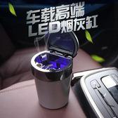 車載煙灰缸 金屬 創意車用煙灰缸帶蓋簡約車內帶LED燈 汽車煙灰缸