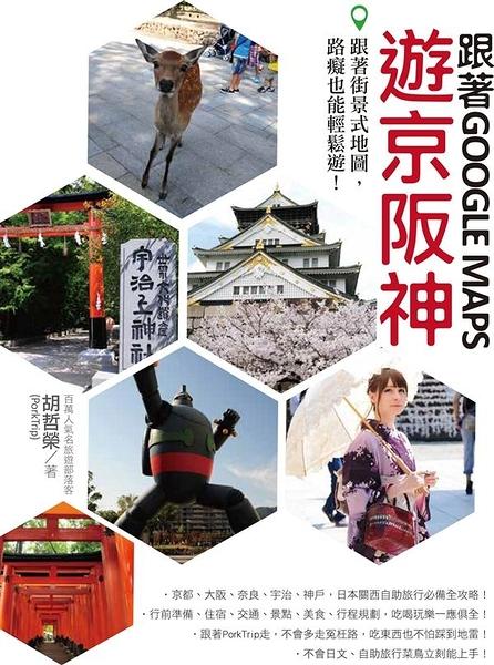 (二手書)跟著Google Maps 遊京阪神:有了街景式地圖,路癡也能輕鬆遊!