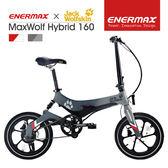 (預購商品) 安耐美 X 飛狼 MaxWolf Hybrid 160電動輔助自行車
