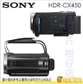 送32G C10卡+FV100A鋰電+座充+原廠包等8好禮 SONY HDR-CX450 數位攝影機 蔡司 縮時攝影 防手震 索尼公司貨