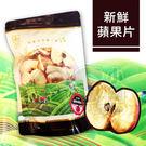 珍田 新鮮蘋果片 100g/包 全素 蘋果果乾 蘋果脆片 (OS小舖)