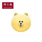 網路獨家款 熊大18黃K金耳環(單個) 周大福 LINE FRIENDS系列