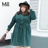 Miss38-(現貨)【A10827】大尺碼洋裝 童話綠 灯芯絨收腰抽繩 顯瘦 長袖 連衣裙-中大尺碼