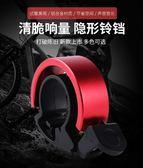 自行車鈴鐺隱形迷你Q鈴鐺超響量喇叭鈴鐺折疊山地車騎行裝備配件 優家小鋪