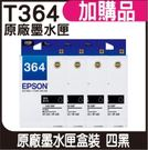 EPSON T364(364) 原廠墨水匣 盒裝 四黑
