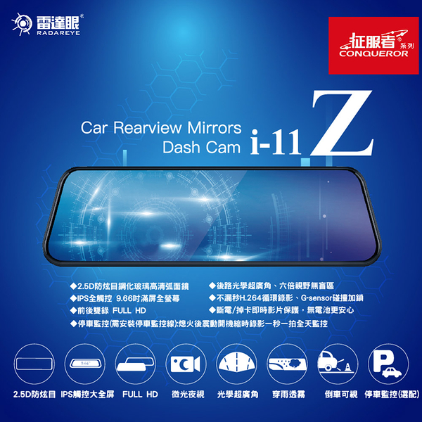 【征服者】雷達眼 I-11Z 流媒體電子後視鏡 【贈送32G記憶卡】