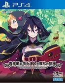 《PS4》【魯弗蘭的地下迷宮與魔女的旅團】中文版~全新品,全館滿600免運