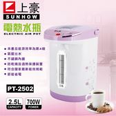 【艾來家電】【分期0利率+免運】SUNHOW上豪 2.5L 電動式熱水瓶 PT-2502
