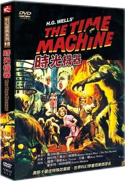 時光機器 DVD 科幻經典系列 15 (購潮8)