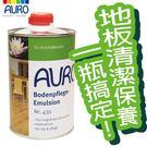 AURO 地板清潔保養乳液 Floor care emulsion No.431