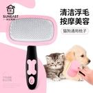 寵物梳 梳毛刷狗狗梳子除毛神器寵物用品泰迪金毛貓咪清理器去浮毛專用梳