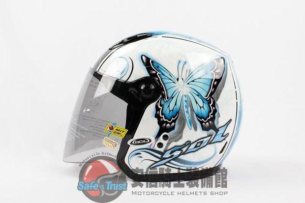 [中壢安信]SOL 27Y 蝴蝶三代 白藍 安全帽 半罩式安全帽 再送好禮2選1