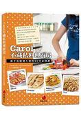 (二手書)Carol不藏私料理廚房:新手也能變大廚的90堂必修課