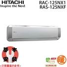 【HITACHI日立】12-14坪 變頻分離式冷暖冷氣 RAC-125NX1 / RAS-125NXF 免運費 送基本安裝