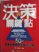 【書寶二手書T2/財經企管_IMC】決策關鍵點_王成、劉志廣