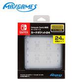 【NS 周邊】Max Games 24片裝卡匣收納盒(白)