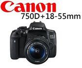 名揚數位  Canon EOS 750D 18-55mm STM   台灣佳能公司貨 入門最佳選擇   (一次付清)
