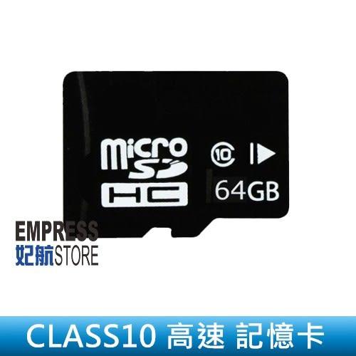 【妃航】Class10/C10 64GB Micro SDHC 隨插即用/相容性高 高速 記憶卡/內存卡 保固二個月