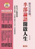 (二手書)東方沉思錄:半部論語開啟人生