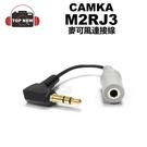 CAMKA 肯佳 麥克風轉接線 M2RJ3 3.5mm TRS二環公 TRRS三環母 線長5cm 台灣製造