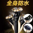【S5001】4D充電式電動刮鬍刀 可全身水洗 附鼻毛刀+鬢角刀 (全配金)