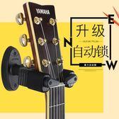 阿諾瑪吉他掛鉤墻壁掛架木吉他自動鎖壁掛架尤克里里墻壁支架吊架jy