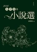 (二手書)九十五年小說選
