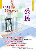 就業書展特價【鼎文公職】AC02-2021年初等五等【公民】