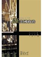 二手書博民逛書店 《最新美國政治 》 R2Y ISBN:9867830911│M.J.C.Vile