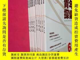 二手書博民逛書店罕見青年探索(2014全年1--6期、2015全年少第4期)共十一本Y269239